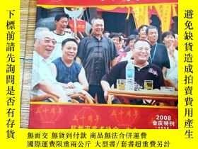 二手書博民逛書店Q037523罕見杭州武漢2008會慶特刊Y259056