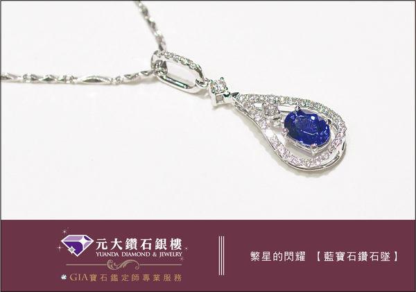 ☆元大鑽石銀樓☆【頂級訂製珠寶】『繁星的閃耀』天然藍寶石墜子*藍寶石、鑽石*