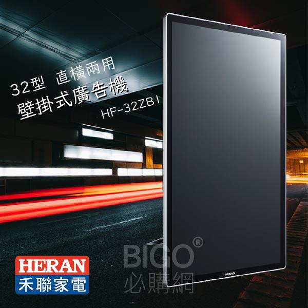 【禾聯家電】32型壁掛式商用顯示器 HF-32ZB1 廣告機 高畫質 商辦 電子看板 廣告立牌