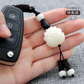 鑰匙扣 手工菩提根雕刻蓮花高檔汽車鑰匙扣男女款情侶創意禮品車鑰匙掛件