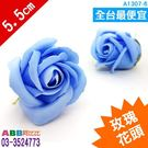 A1307-6☆玫瑰花頭_5.5cm_藍...