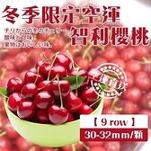 【果之蔬-全省免運】冬季限定空運 智利櫻桃1kg禮盒(30-32mm/9row)