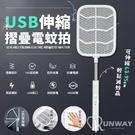 180度 折疊 可收納 三段式伸縮 63 - 95CM USB 充電 摺疊 安全 防電手 大網面 強力 補蚊拍 電蚊拍