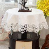 桌布 圓形床頭柜蓋布圓茶幾布白色蕾絲蓋布家用簡約現代 交換禮物