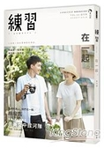 練習在一起:Lifestyle Magazine