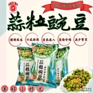 日香蒜粒豌豆 20g*25包 【4710953084793】(台灣零食)