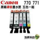 【限時促銷 五色5組】CANON PGI-770+CLI-771 原廠墨水匣 裸裝 適用MG5770 MG6870 MG7770