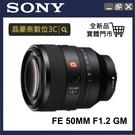 SONY FE 50 mm F1.2 G Master 定焦鏡 最大光圈 (公司貨) SEL50F12GM 高雄晶豪泰 實體店面