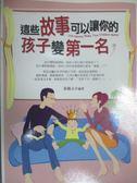 【書寶二手書T6/家庭_KSK】這些故事可以讓你的孩子變第一名_黃鳳文