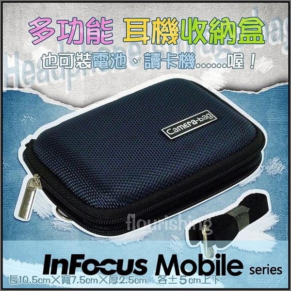 ◆多功能耳機收納盒/硬殼/保護盒/攜帶收納盒/傳輸線收納/鴻海 InFocus IN610/IN810/IN815