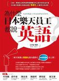(二手書)為什麼日本樂天員工都說英語?樂天集團以英語化邁向國際化KNOW-HOW全公..
