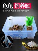 烏龜缸 烏龜缸巴西龜帶曬臺龜缸水陸缸烏龜塑料養烏龜活體專用缸小龜盆箱 俏女孩