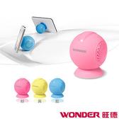 【艾來家電】【刷卡分期零利率+免運費】 WONDER旺德吸盤式無線藍芽喇叭 WS-T003