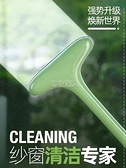 現貨快出 紗窗清洗神器家用清理窗紗雙面刷擦洗玻璃刮窗戶刷子清潔器YJT
