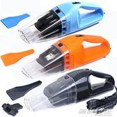 車載吸塵器大功率車用吸塵器干濕兩用型汽車吸塵器汽車清潔用品  時尚教主