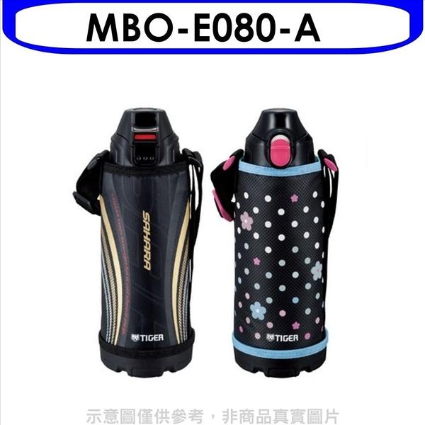 《快速出貨》虎牌【MBO-E080-A】800cc保溫瓶TV可可色