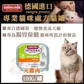 *KING WANG*【12罐含運】德國Animonda-integra protect《專業貓咪處方/腸胃保健》貓罐100g