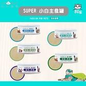PRO毛孩王 陪心寵糧 SUPER 小白主食罐-貓用 80g 貓罐頭 罐頭 主食罐