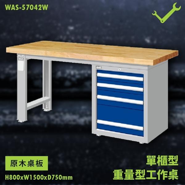 【天鋼】WAS-57042W《原木桌板》單櫃型 重量型工作桌 工作檯 桌子 工廠 車廠 保養廠