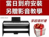 Korg B1SP 88鍵 黑色 數位 電鋼琴【原廠譜板,琴架,三音踏板,原廠公司貨兩年保固 】