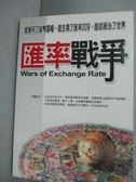 【書寶二手書T4/投資_GEZ】匯率戰爭_王暘