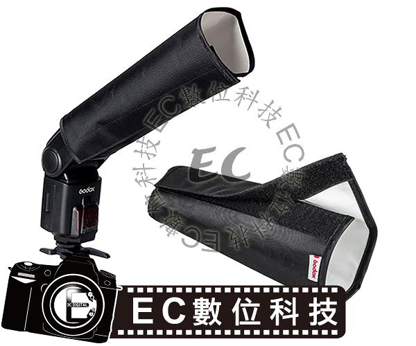 【EC數位】GODOX 神牛 SN3030 通用 束光罩 束光布 Snoot 機頂 閃光燈 閃光燈配件