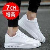 小白鞋男士板鞋韓版內增高男鞋6CM休閒皮鞋潮流運動鞋子男款8CM 店慶降價