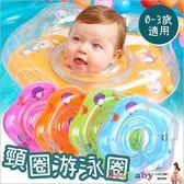 新生兒充氣脖圈 兒童游泳圈 嬰兒頸圈 救生圈-JoyBaby