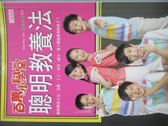 【書寶二手書T1/親子_MQN】百萬小學堂 聰明教養法_友松製作