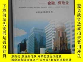 二手書博民逛書店罕見北京市地方稅收政策解讀-金融、保險業Y255173 北京市地