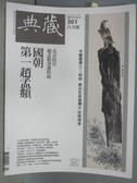 【書寶二手書T1/雜誌期刊_YKF】典藏古美術_301期_國朝第一趙孟頫等