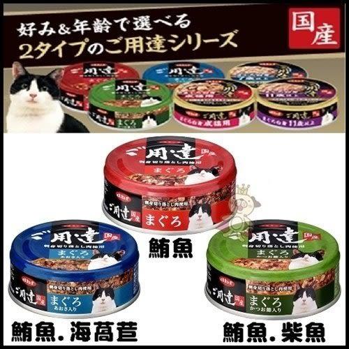 *WANG*【一箱24罐+免運】《日本DBF》用達鮪魚貓罐80g (3種口味)