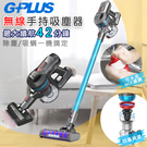 G-PLUS 拓勤 GP-T09 大功率 四重過濾 吸塵除螨 無線手持吸塵器