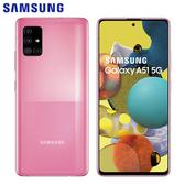 三星SAMSUNG Galaxy A51 5G智慧型手機(6G/128G)-粉【愛買】