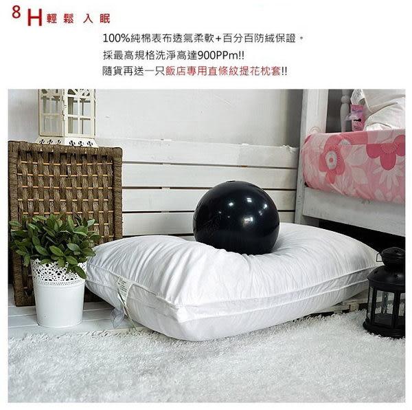 《五星級飯店專用-羽毛枕》(不含枕頭套)真正80/20飯店比例 1.6kg