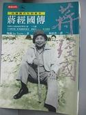 【書寶二手書T2/傳記_A7F】台灣現代化的推手-蔣經國傳_陶涵