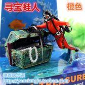 魚缸裝飾品海底世界小擺件增氧造景氧氣泵吐泡寶箱探寶潛水員蛙人 智慧e家