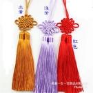 兩條鬚鬚款。精緻中國結流蘇穗子吊飾批發掛...