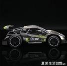 遙控汽車充電合金兒童玩具車電動模型男孩禮物rc高速漂移遙控賽車『快速出貨』