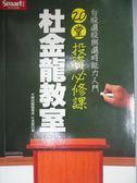 【書寶二手書T1/股票_GDQ】杜金龍教室-20堂投資必修課_杜金龍