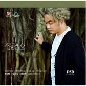 【停看聽音響唱片】【CD】刘良骏:不忘初心