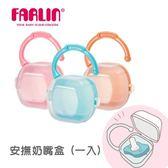 【FARLIN】隨身型可掛式奶嘴收納盒