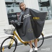 自行車雨衣單人學生騎行雨衣男女成人時尚防水單車山地車雨披 LR9567【Sweet家居】
