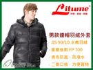 ╭OUTDOOR NICE╮意都美 LITUME 男款休閒羽絨外套 F3151 黑色 羽絨衣 雪衣 防風外套 保暖外套