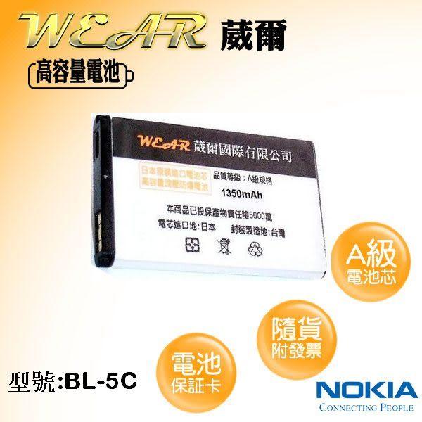 ((葳爾Wear)) BL-5C 葳爾 (A級規格) 洩壓高容量電池 2300/2310/2600/2610/ 2626/2730C/3100/3105/3109C/3110C/3650