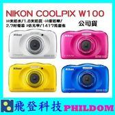 登錄送漂浮腕帶! 贈32G+專用電池 Nikon 尼康 COOLPIX W100 相機 10米防水 公司貨 S33 可參考
