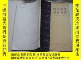 二手書博民逛書店檔案著錄規則講話罕見9740 鄧紹興 檔案出版社 出版1985