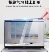 筆記本電腦螢幕膜臺式機防藍光防掛板22聯想華碩19戴爾24鋼化膜15.6寸 阿卡娜
