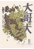 大哥大 (全新插畫版)
