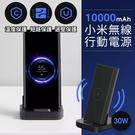 小米 無線行動電源30W 10000mAh 行動電源 無線充電 快速充電 立式坐充 三台設備同時充